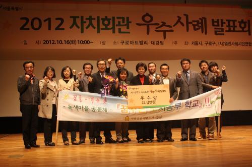 2012년도 서울시 자치회관 우수사례 발표회에 종로구 대표로 출전하여 25개 구중 우수상을 수상하였습니다.