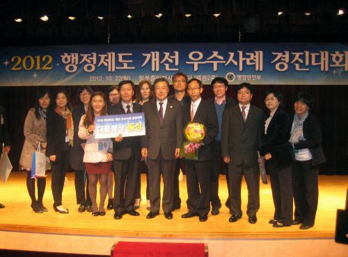 국가기관 및 지방자치단체 385개 기관이 참여하여 대통령상 수상
