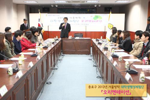 2013년 겨울방학 대학생행정체험단 오리엔테이션(2013.01.07.)