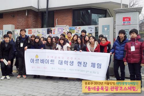 2013년 겨울방학 대학생행정체험단 동네골목길 관광체험(2013.01.30.)
