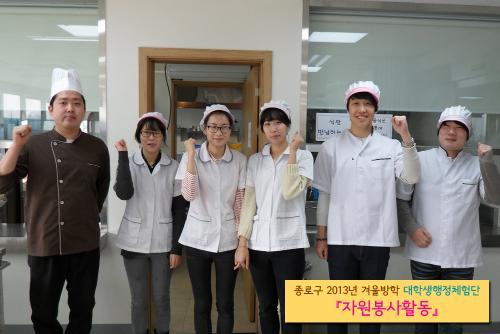 2013년 겨울방학 대학생행정체험단 자원봉사활동
