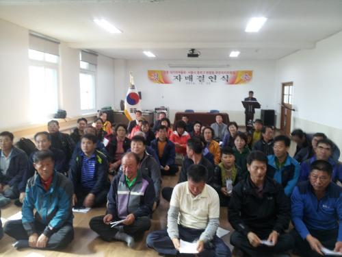 부암동 자치회관  강원도 대기리마을 자매결연 체결
