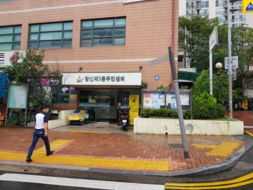 창신제3동주민센터 앞 지주 철거