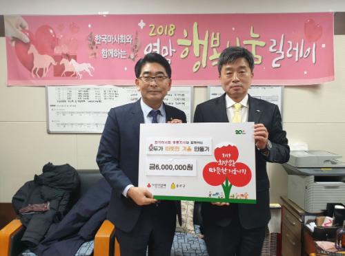 한국마사회 종로지사 <모두가 따뜻한 겨울나기> 사업 후원