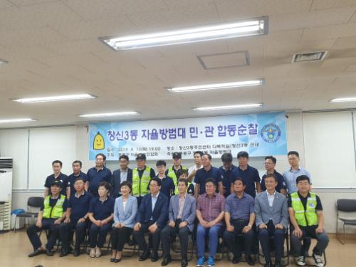 창신3동 - 자율방범순찰대 민관합동순찰