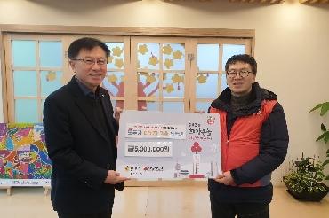 한국마사회 종로지사의 성금 5,000,000원