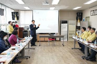 동주민센터 방역 대책 보고 및 간담회_부암동