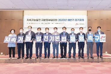 지속가능발전 지방정부협의회 하반기 정기회의