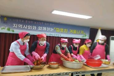 지역사회보장협의체와 함께 하는 김장나누기