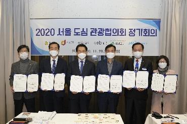 서울 도심 관광협의회 하반기 정기회의