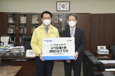 (재)한세예스24문화재단 시각장애인용 점자 단말기 기부품 전달식