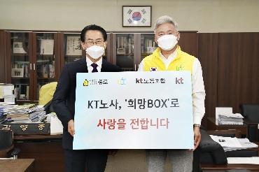 KT노사 희망 BOX 나눔 전달식
