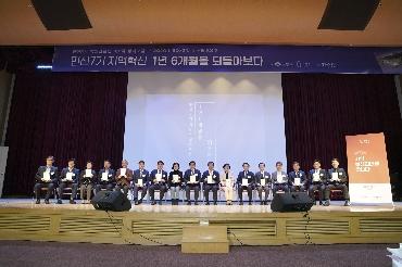민선7기 목민관클럽 제8차 정기포럼