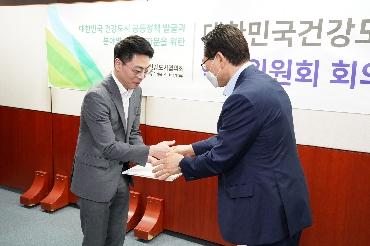 대한민국건강도시협의회 제22차 학술위원회