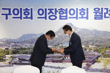 서울시 구의회 의장협의회 월례회의