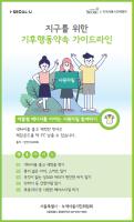 지구를 위한 기후행동약속 가이드라인 ebook보기(새창)
