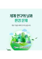 세계 인구의 날과 환경문제 ebook보기(새창)