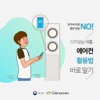 다가오는 여름 에어컨 활용법 바로알기 ebook보기(새창)