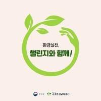 올바른 재활용품 분리배출 방법 ebook보기(새창)