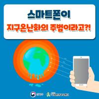 스마트폰은 지구온난화의 주범 ebook보기(새창)