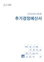 2020년 제2회 추가경정예산서 ebook보기(새창)