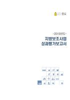 2019 지방보조사업 성과평가보고서  ebook보기(새창)