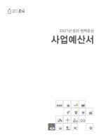 2021년 사업예산서 ebook보기(새창)