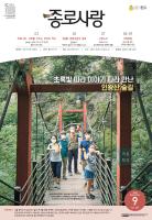 종로사랑 2020년 9월호  ebook보기(새창)