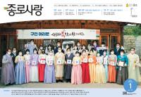 종로사랑 2021년 1월호  ebook보기(새창)