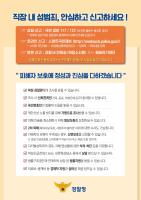 여성안전 성범죄예방 안내문 ebook보기(새창)
