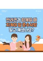 반려견주 준수사항 ebook보기(새창)