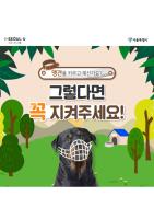 맹견 소유자 준수사항 ebook보기(새창)