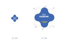 2021년 주요업무계획 ebook보기(새창)