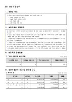 2019회계연도 성인지결산서 ebook보기(새창)