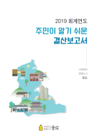 2019 회계연도 주민이 알기 쉬운 결산보고서 ebook보기(새창)