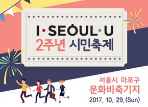 I·SEOUL·U 2주년 시민축제 ㅇ서울시 마포구 문화비축기지 2017.10.29.(Sun)